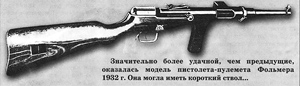 Submachine gun VMP 1930